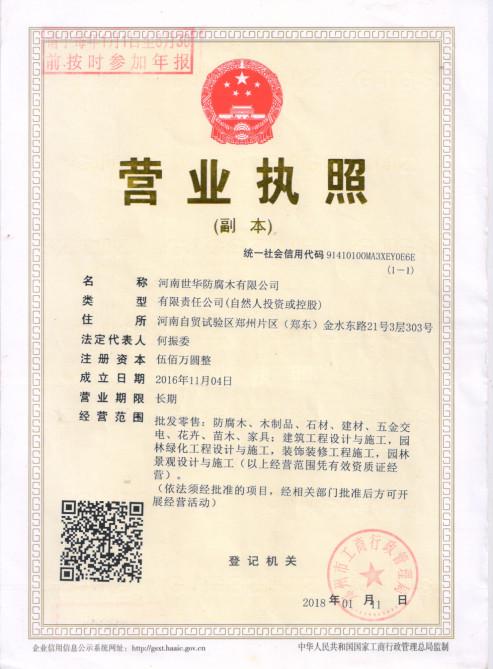 世华防腐木营业执照