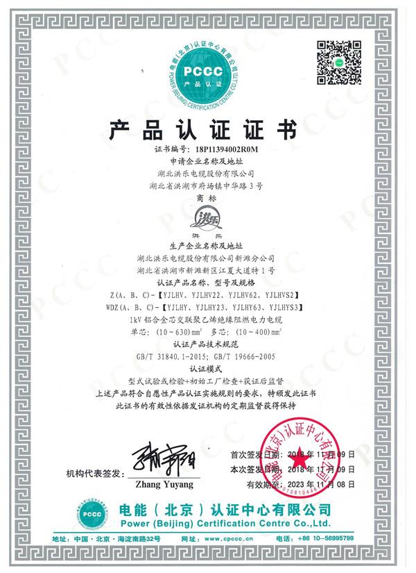 PCCC铝合金电缆认证证书