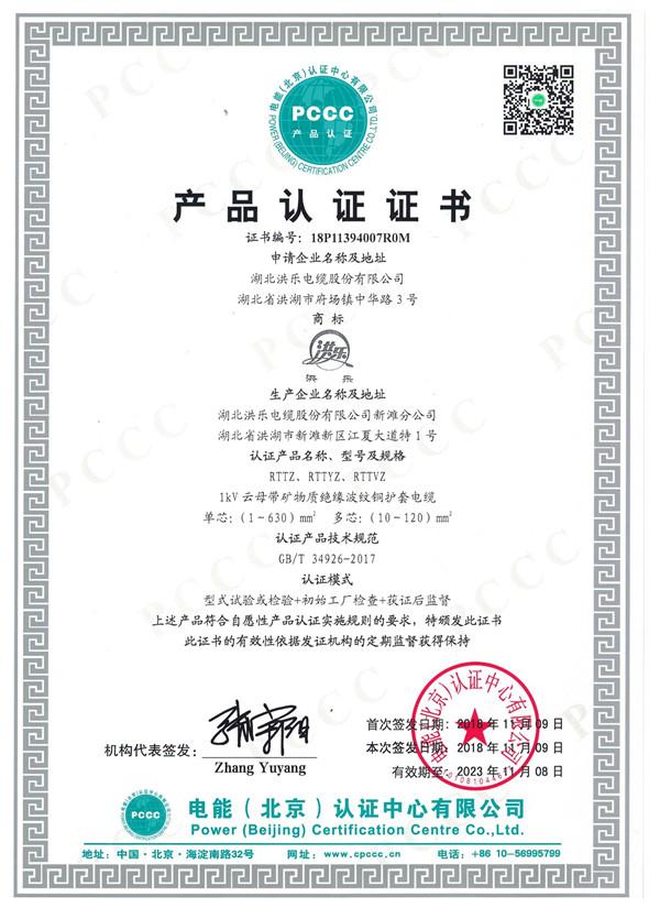 PCCC矿物绝缘电缆认证证书