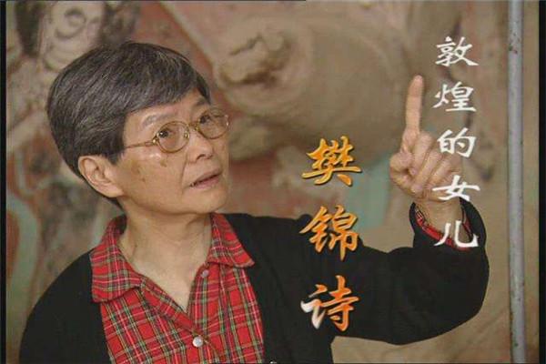 """文物保护杰出贡献者-樊锦诗""""一生择一事,一事终一生"""""""