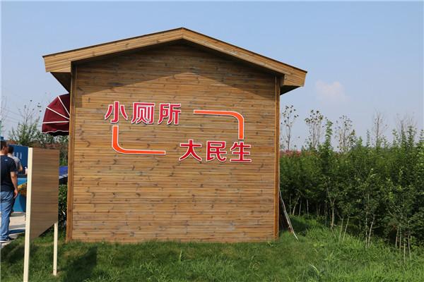 小厕所,大民生
