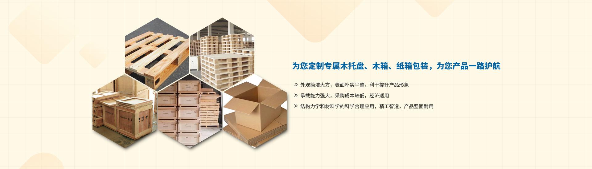 雷竞技苹果下载官方版木箱