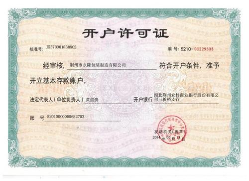 荆州市永隆雷竞技下载安卓版开户许可证