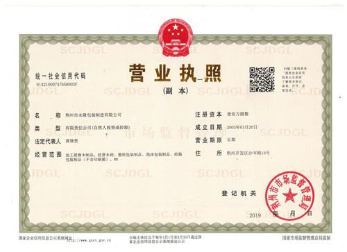 荆州市永隆雷竞技下载安卓版营业执照