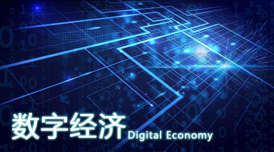 未来20年,中国的数字经济将进入以人工智能为核心驱动力的新阶段!