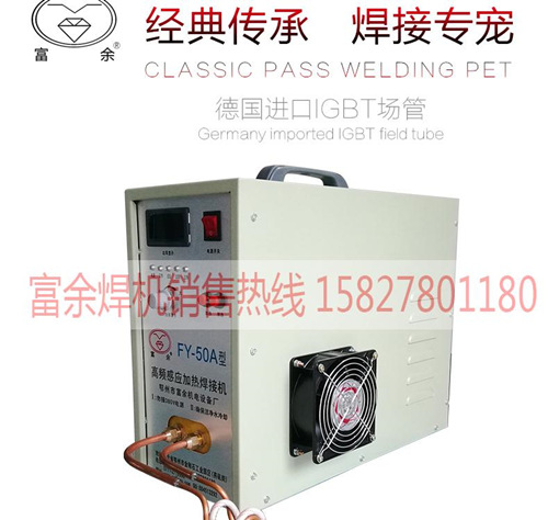 刀具焊接机高频焊机车刀焊机钻筒焊机FY-50A