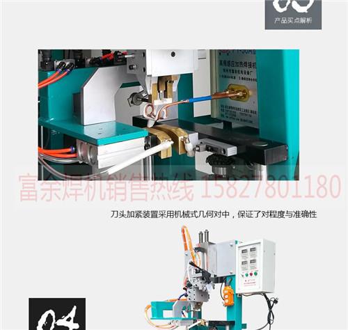 富余高频焊机金刚石锯片刀头焊接机架一键式编程焊架