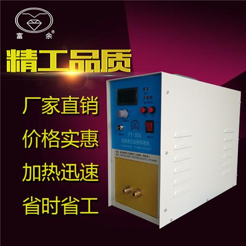 高频焊机感应加热机 淬火机退火焊接小型金属熔炼炉热处理设备GP-35A