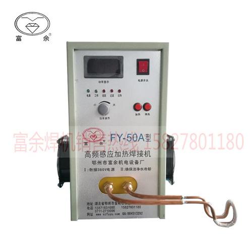 富余机电刀具焊接机高频焊机车刀焊机钻筒焊机FY-50A