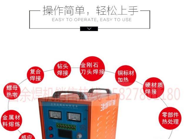 高频焊接机水钻齿焊机车刀焊机刀头加热高频焊机钻头