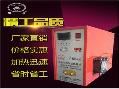 小编向你鄂州高频焊接机钎焊机的发展和应用有哪些?
