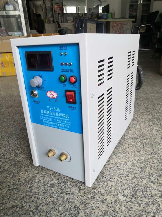 50A高频感应焊机