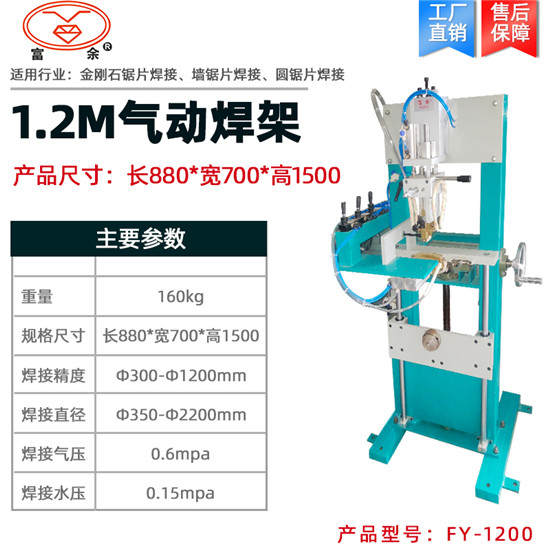 鄂州1.2m气动焊架销售
