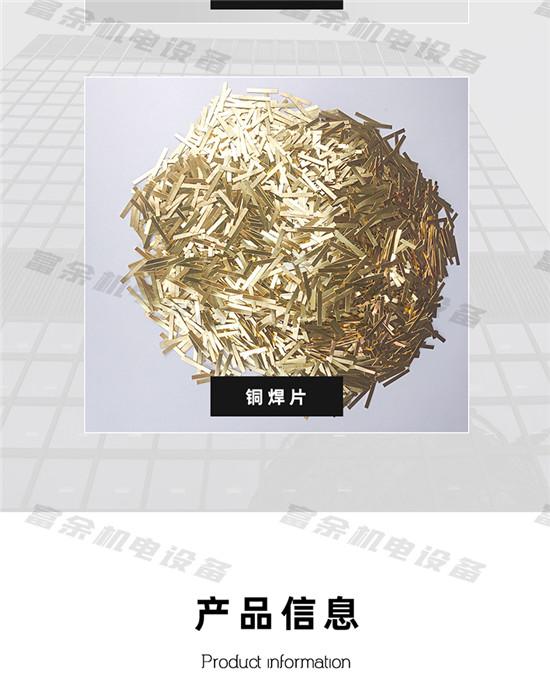 鄂州铜焊片
