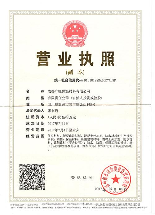 成都广旺保温材料有限公司营业执照