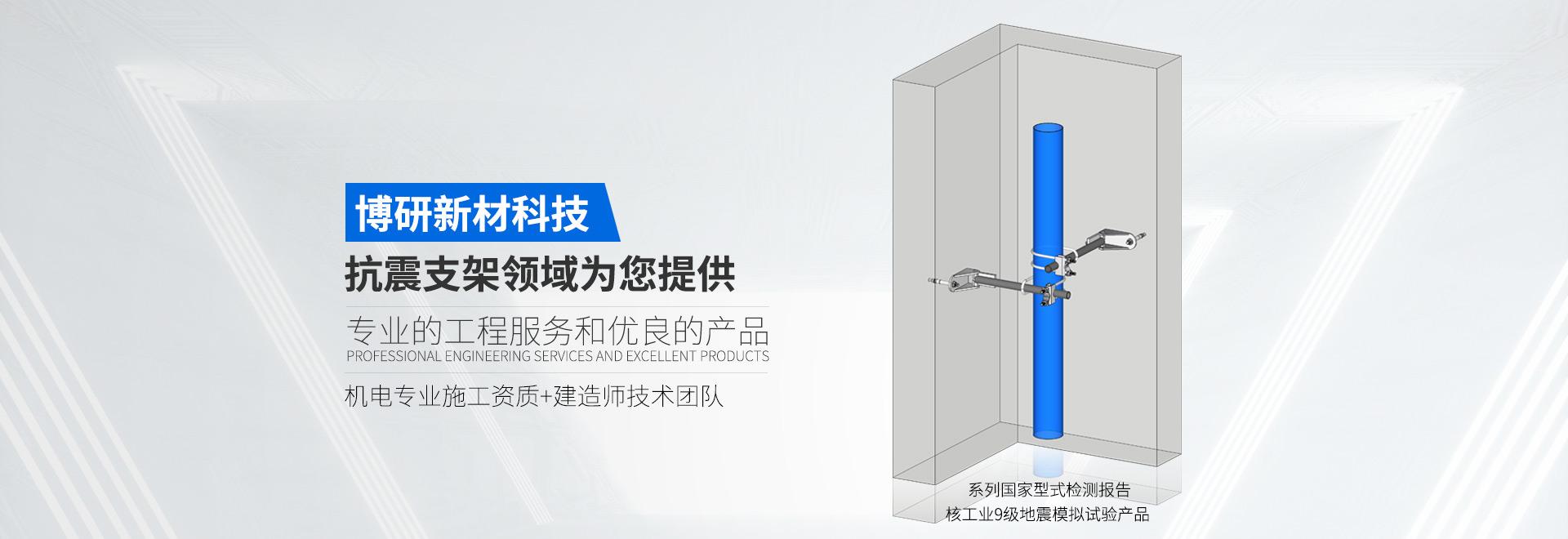 四川风管抗震支架
