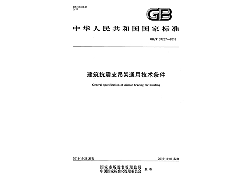 11月开始执行GB/T37267-2018