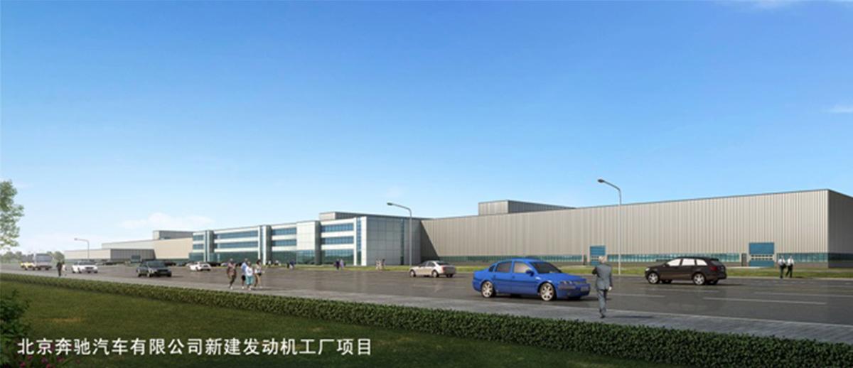 北京奔驰汽车有限公司发动机二厂区建设项目