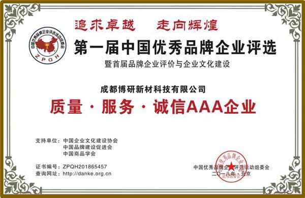质量 服务 诚信AAA企业