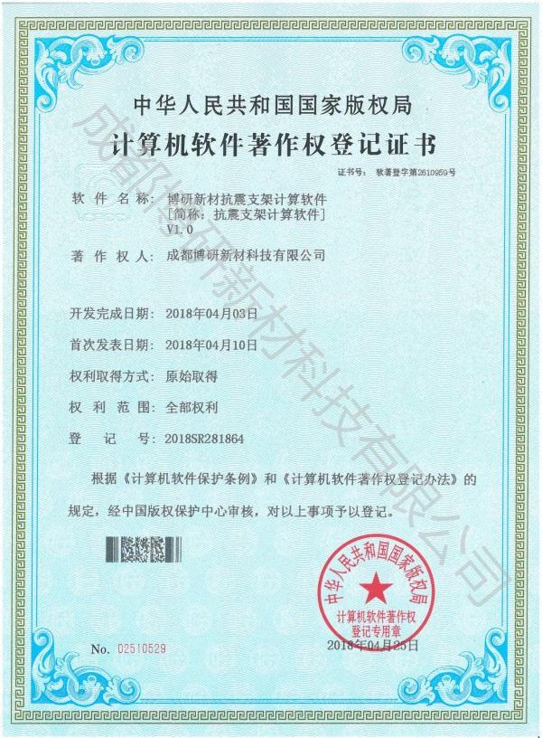 抗震支架计算软件登记证书