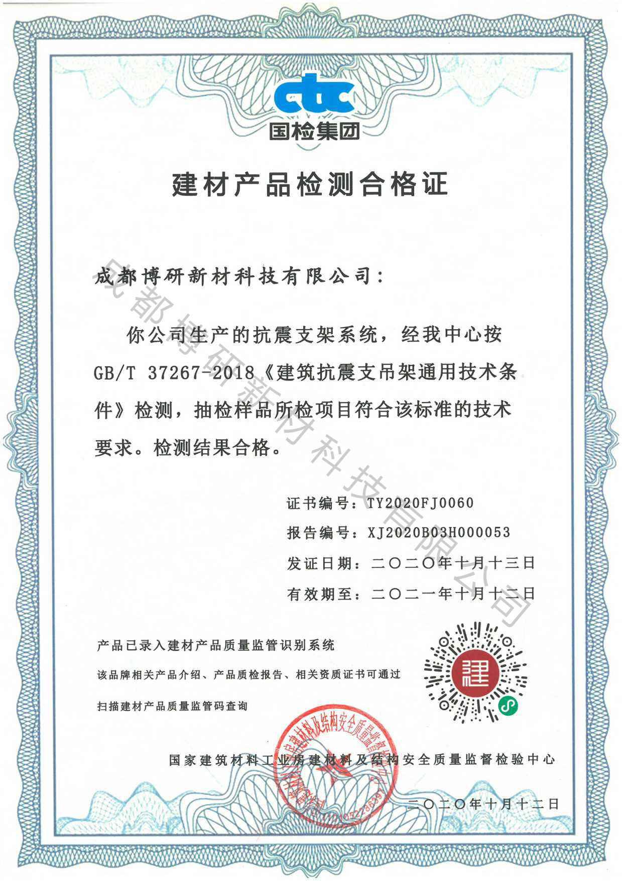 建材产品检测合格证