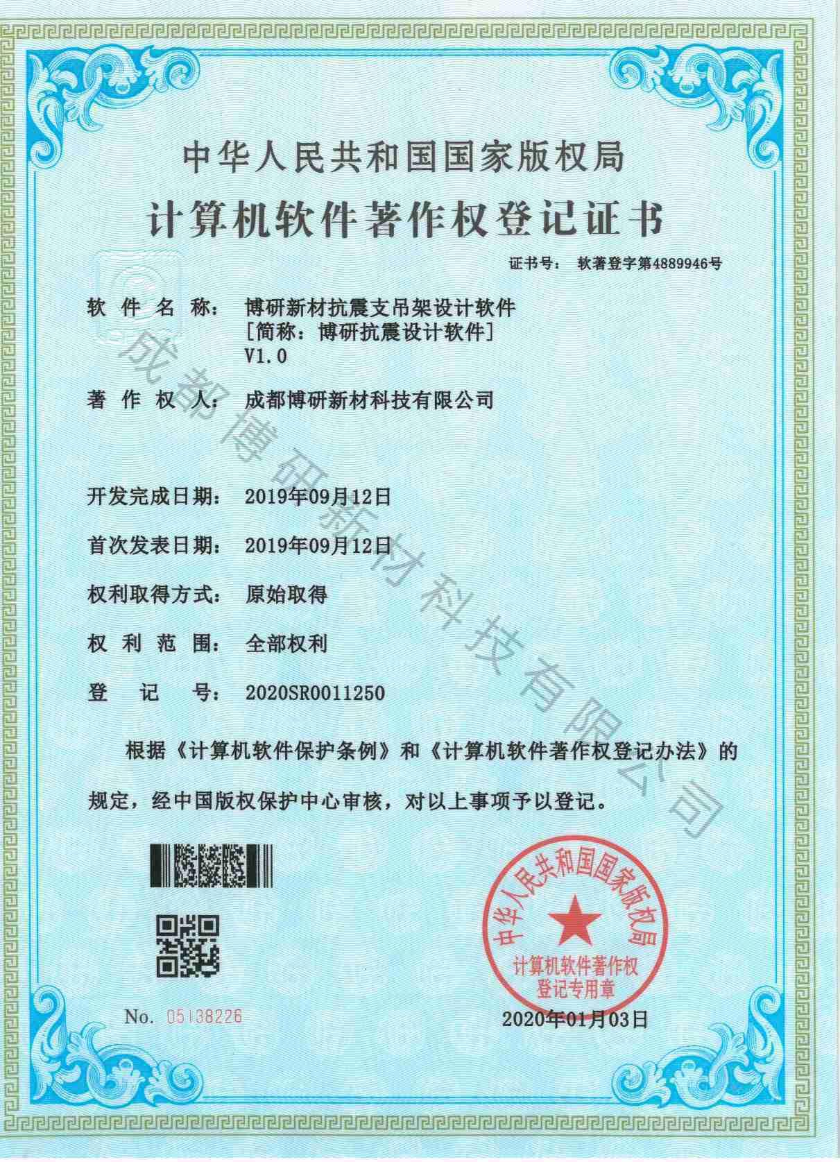 抗震支架设计软件登记证书