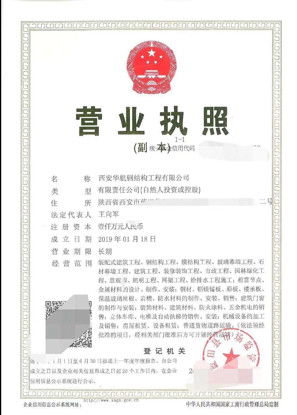 华航钢结构营业执照