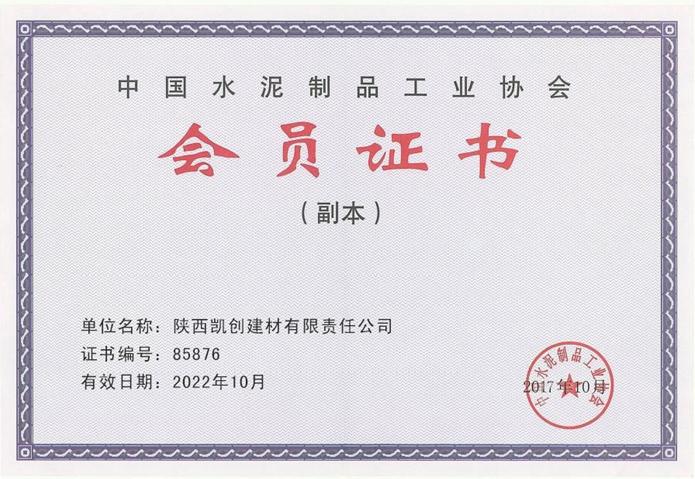 中国水泥制品会员单位