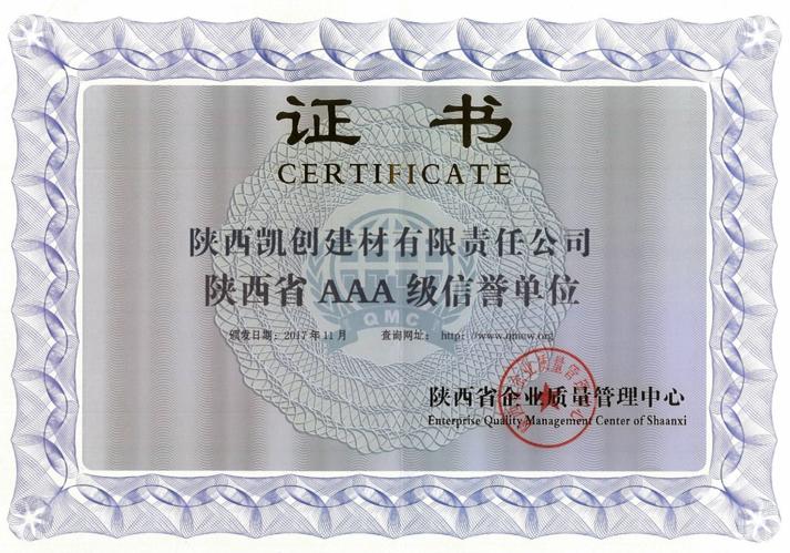 陕西凯创荣获AAA级信用单位