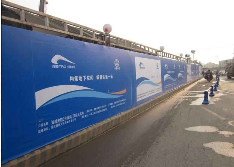 西安户外喷绘广告-成都某线地铁施工