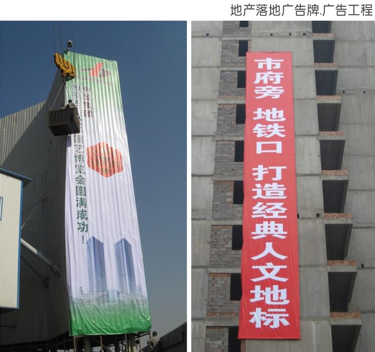 房地产落地广告喷绘印刷设计