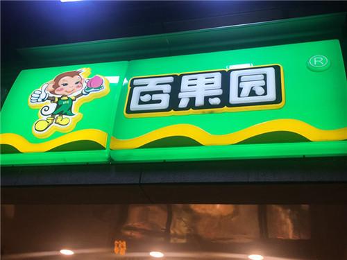 西安门头牌设计-百果园饮料店