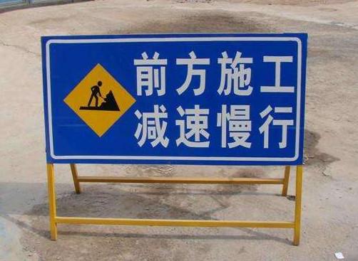 交通标识标牌图
