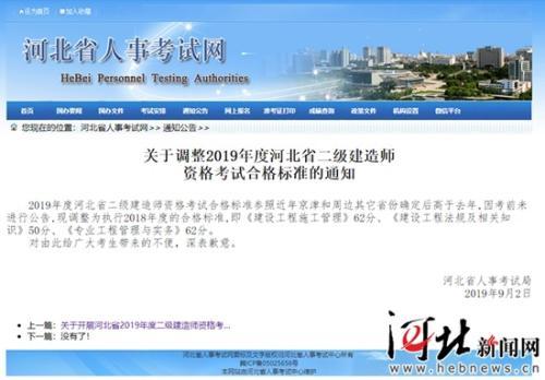 9月2日,河北省人事考试网发布调整二建考试合格标准的网页截图。