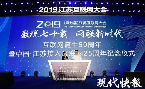 《江苏省互联网和5G发展情况》:2020年底全省5G基站将过万