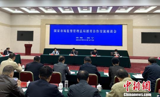 国家市场监管总局表示将多措施支援青海藏区经济社会发展