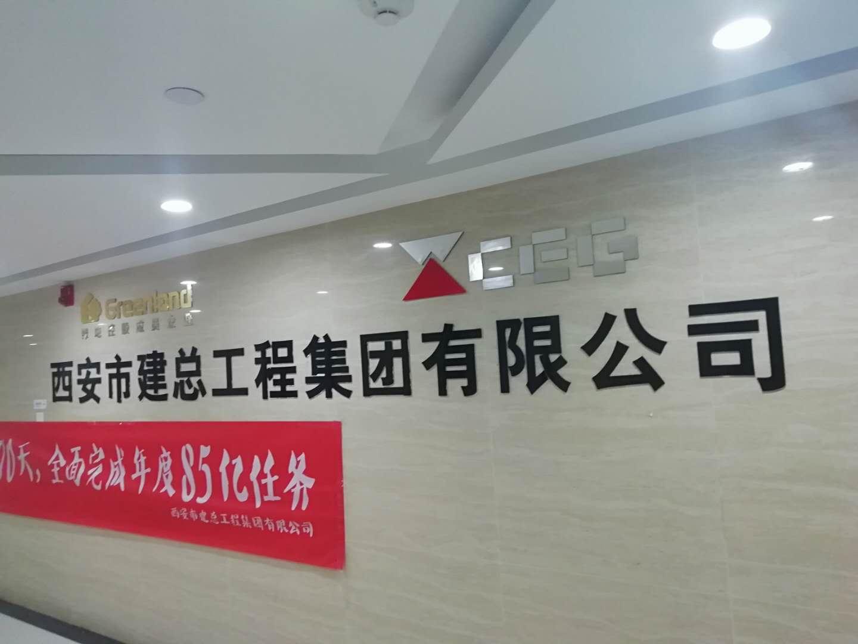 西安建总工程集团门头制作效果