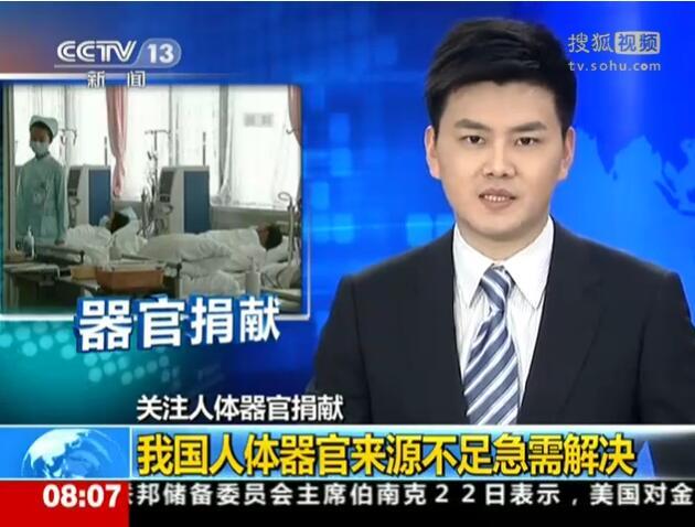 2020.7.2国家卫健委拟规定:禁用来源不明器官实施人体器官移植