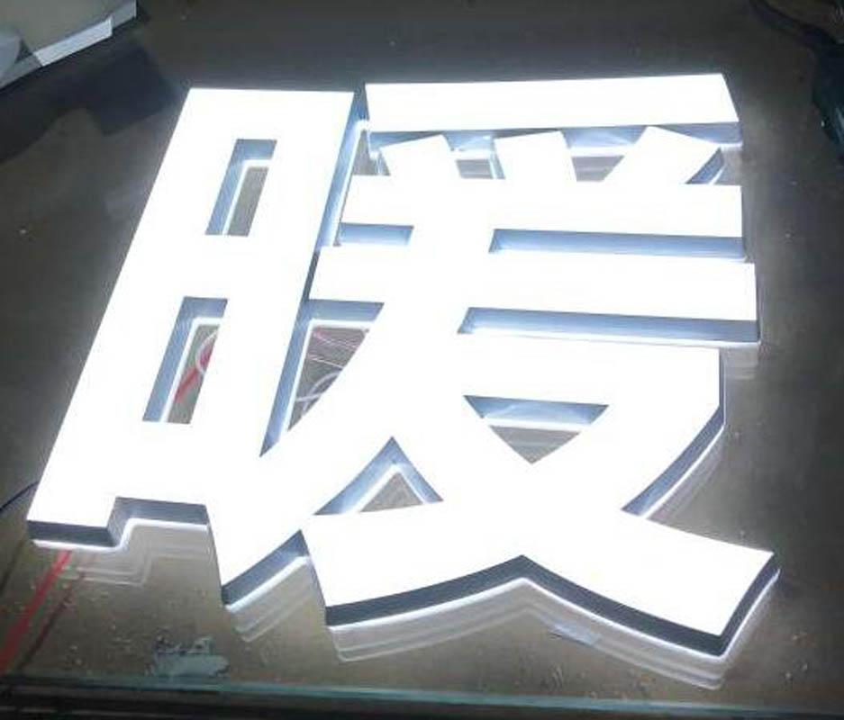 西安广告制作-发光字