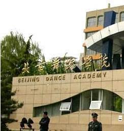 趙雅楠被北京舞蹈學院錄取