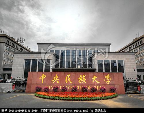 楊偉璐被中央民族大學錄取