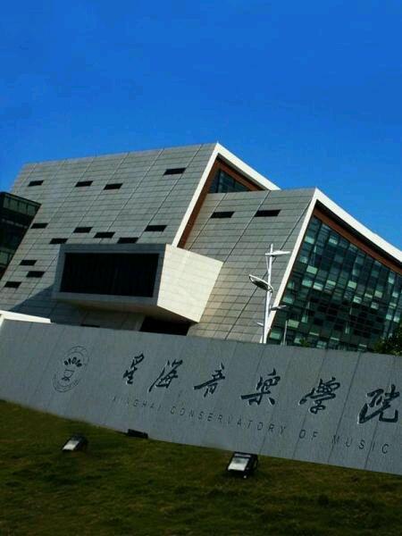 趙友祥被星海音樂學院