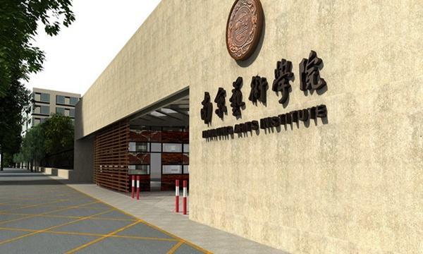 童顏被南京藝術學院學院錄取