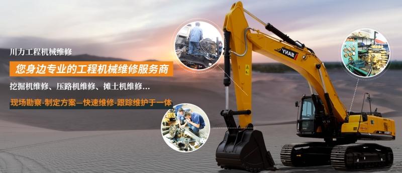 云南挖掘机维修