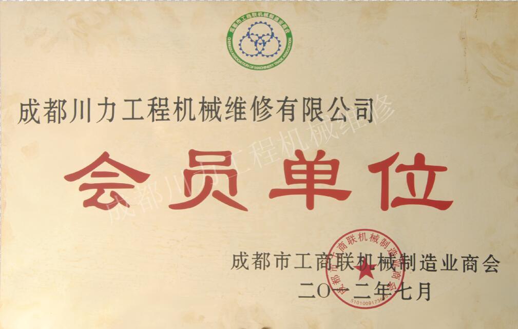 机维修公司证书-会员单位