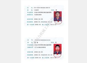 旋挖钻机维修团队-刘绍坤 陈意