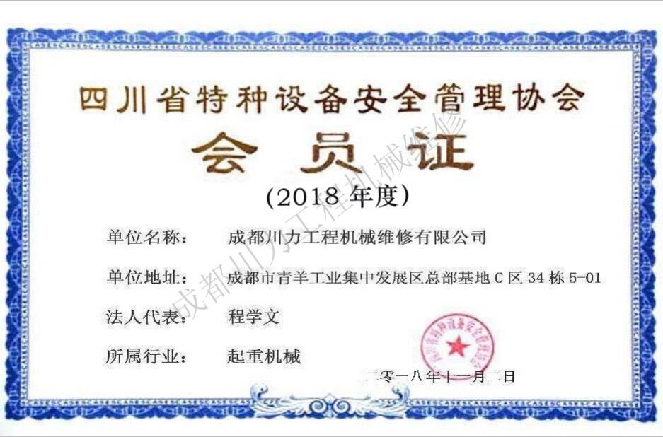 四川省特种设备安全管理协会