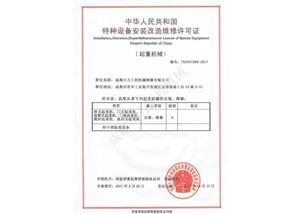 特种设备维修许可证