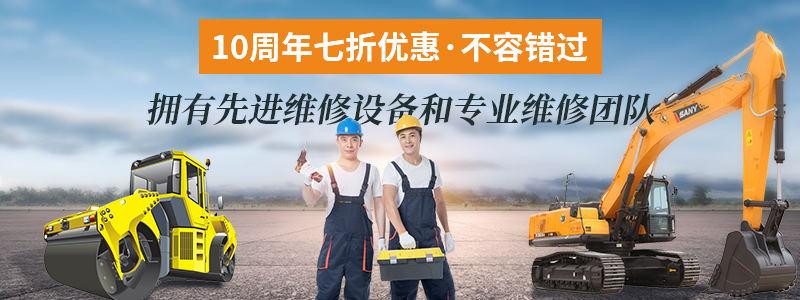 成都川力工程機械維修有限公司