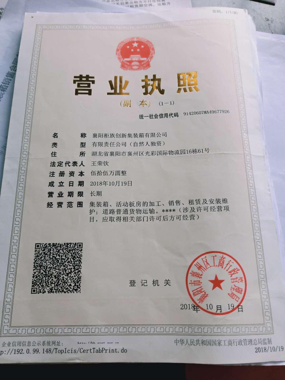 襄阳柜族活动板房厂家营业执照